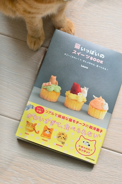 Lauraの「猫いっぱいのスイーツBOOK」、本日猫の日に発売です!_d0025294_16540580.jpg