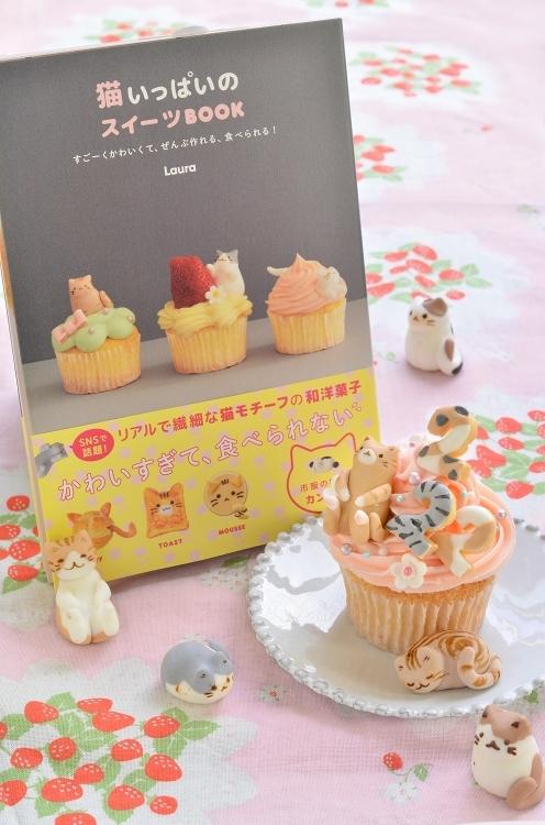 Lauraの「猫いっぱいのスイーツBOOK」、本日猫の日に発売です!_d0025294_18033033.jpg