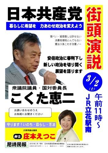 3月2日 街頭演説のお知らせ_b0253602_08593592.jpg