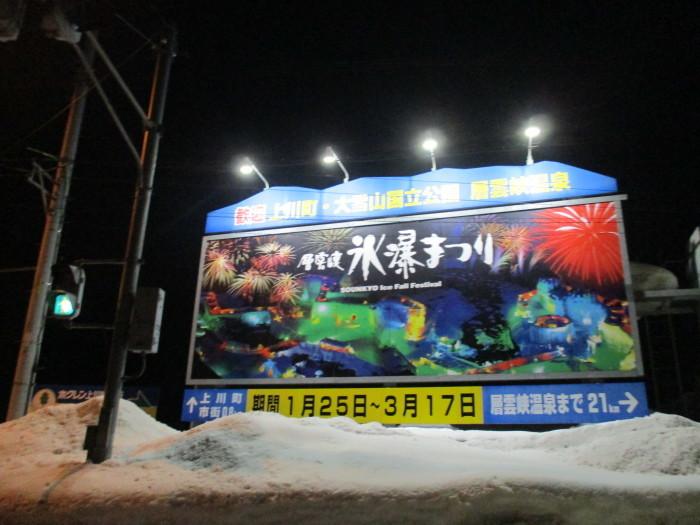2月23日(土)・・・層雲峡の氷瀑祭り_f0202703_23323228.jpg
