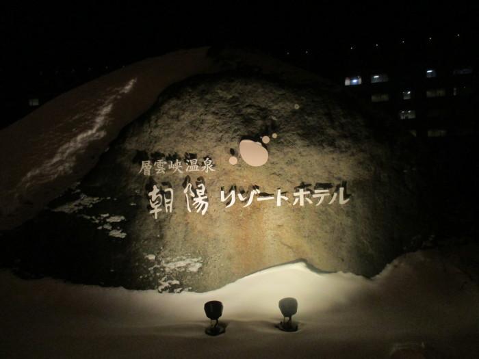 2月23日(土)・・・層雲峡の氷瀑祭り_f0202703_23342015.jpg