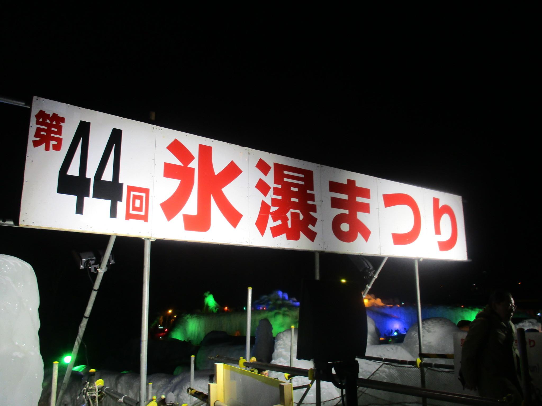 2月23日(土)・・・層雲峡の氷瀑祭り_f0202703_23395750.jpg