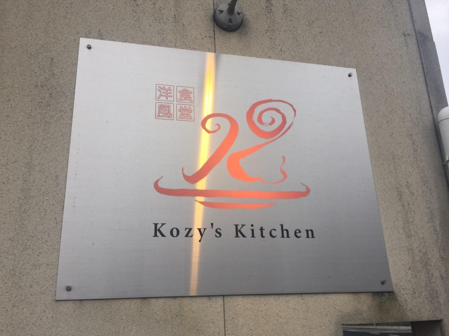 洋風食堂 kozy\'s kitchen ランチ_e0115904_21031724.jpg