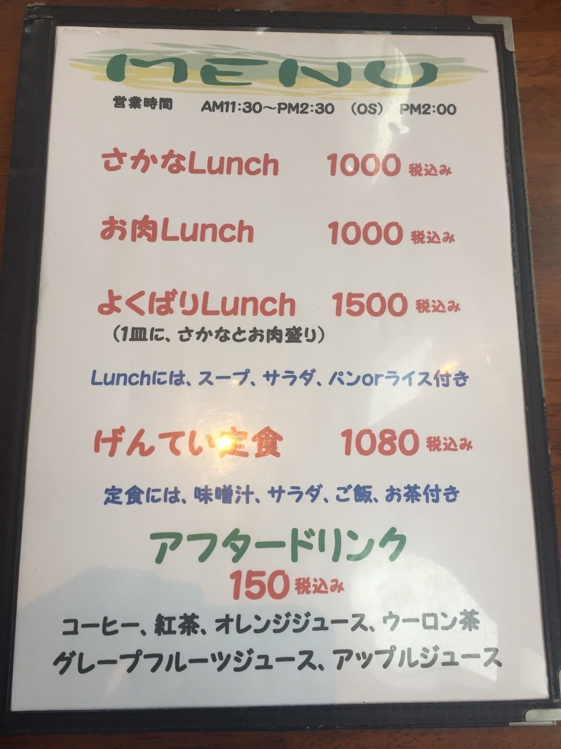 洋風食堂 kozy\'s kitchen ランチ_e0115904_21131424.jpg