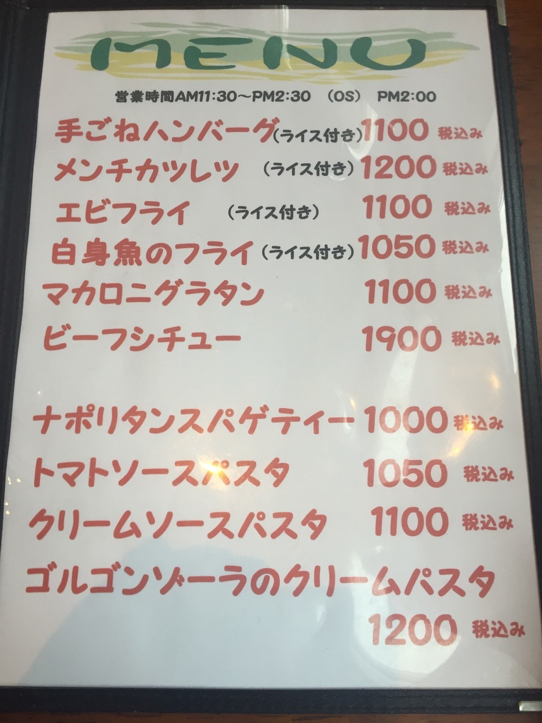 洋風食堂 kozy\'s kitchen ランチ_e0115904_21131486.jpg