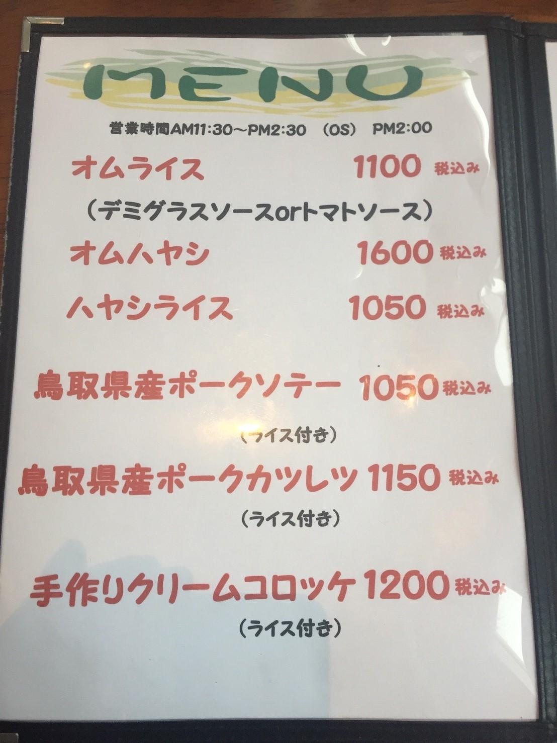 洋風食堂 kozy\'s kitchen ランチ_e0115904_21131542.jpg