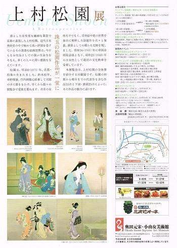 上村松園展_f0364509_11181499.jpg