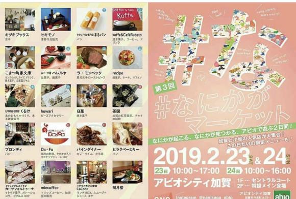 ひな祭り 季節限定バーム イベント情報_c0239414_09021025.jpg
