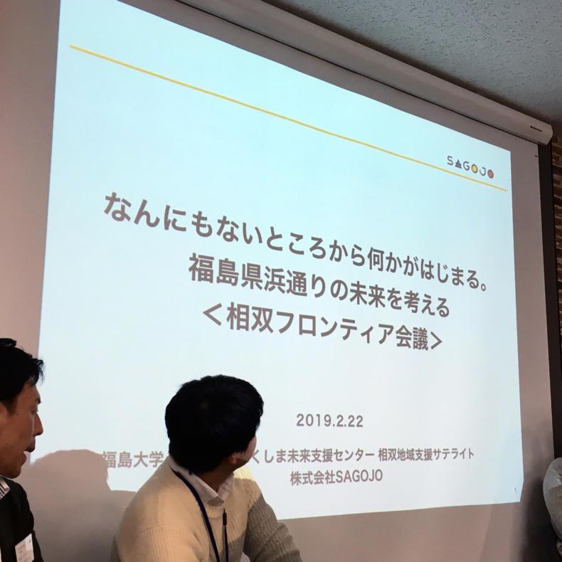 福島県浜通りの未来を考える、相双フロンティア会議に参加_c0060143_22262363.jpg
