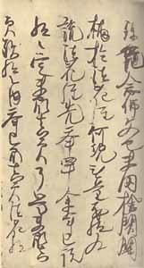 Gosho 法華浄土問答抄 Catechism of the Lotus and Nembutsu_f0301354_13385440.jpg