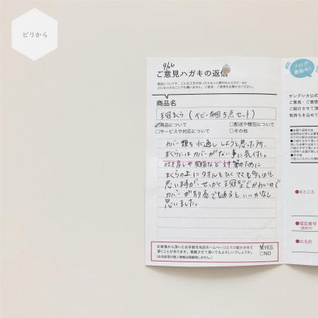 『ピリから』 枕カバーを商品化_e0187457_10461769.jpg