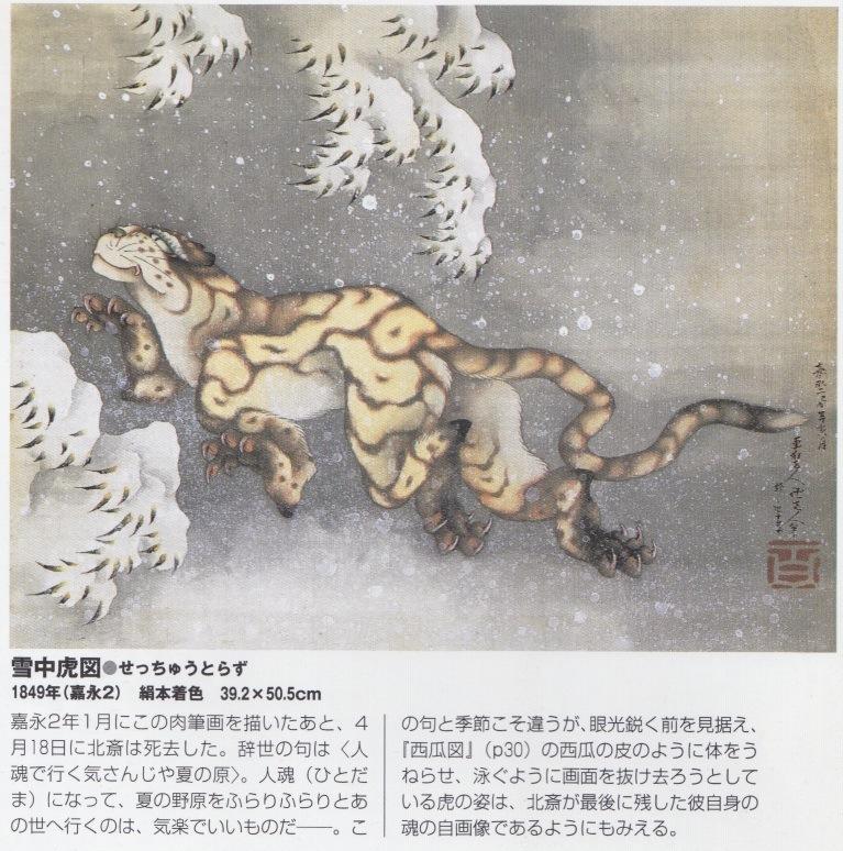 北斎「雪中虎図」平賀源内?_b0230759_01511382.jpg