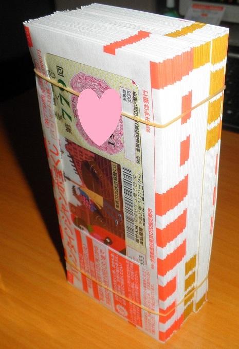 バレンタインジャンボ共同購入の番号を掲載しました_f0070359_1639431.jpg