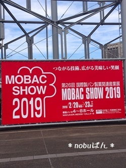 MOBAC SHOW ~2019 へ行ってきました☆_d0198360_15270298.jpg
