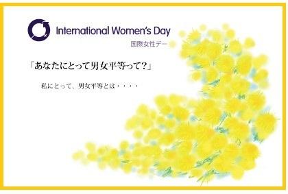 2019国際女性デー「女性議員を増やそうよ!」_c0166264_21031092.jpg