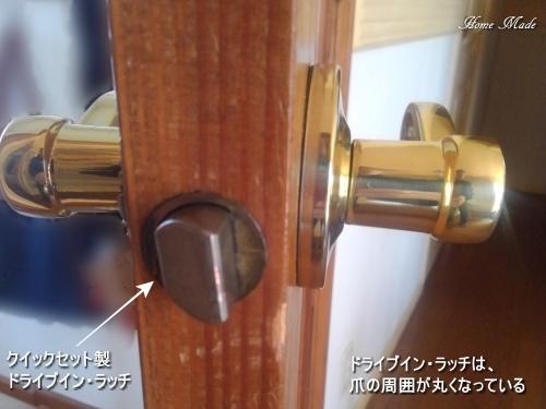 古い輸入住宅のドア・ラッチ_c0108065_18451386.jpg