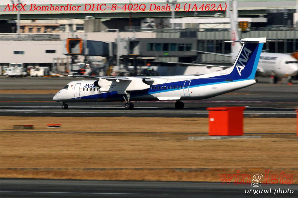 '19年 伊丹空港レポート・・・AKX/JA462A_f0352866_1545518.jpg