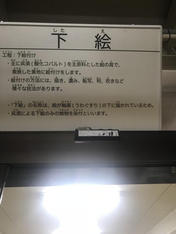 有田ツアー①(アリタポーセリンラボ工場見学)_c0366777_23231805.jpeg