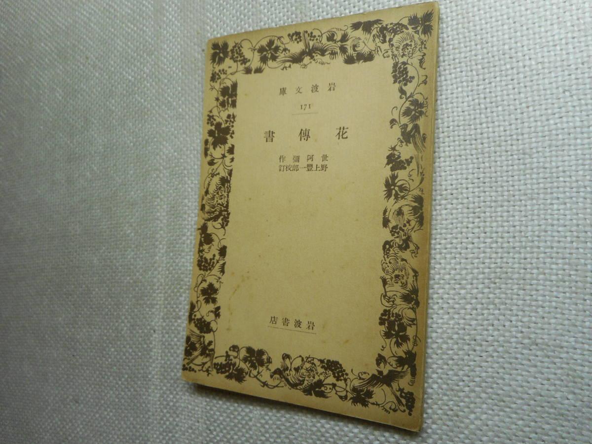 『花傳書』岩波文庫(初版)_d0335577_09421717.jpg