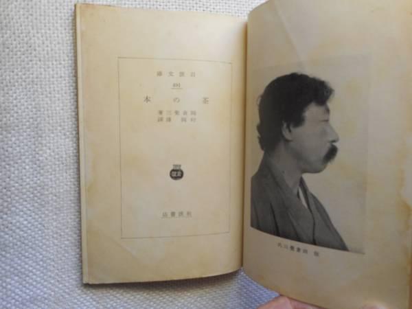『茶の本』(岡倉 覺三)_d0335577_11310655.jpg