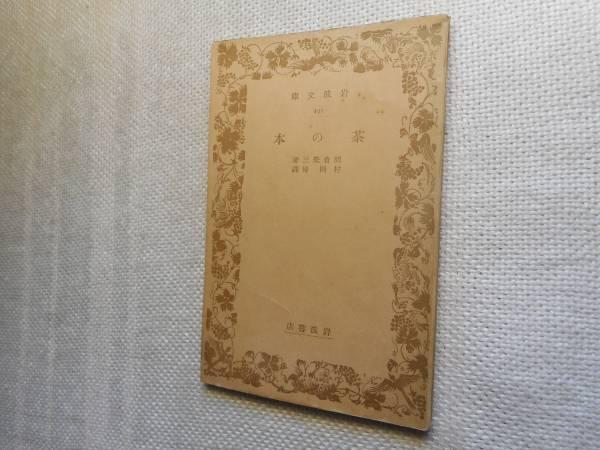 『茶の本』(岡倉 覺三)_d0335577_11314074.jpg
