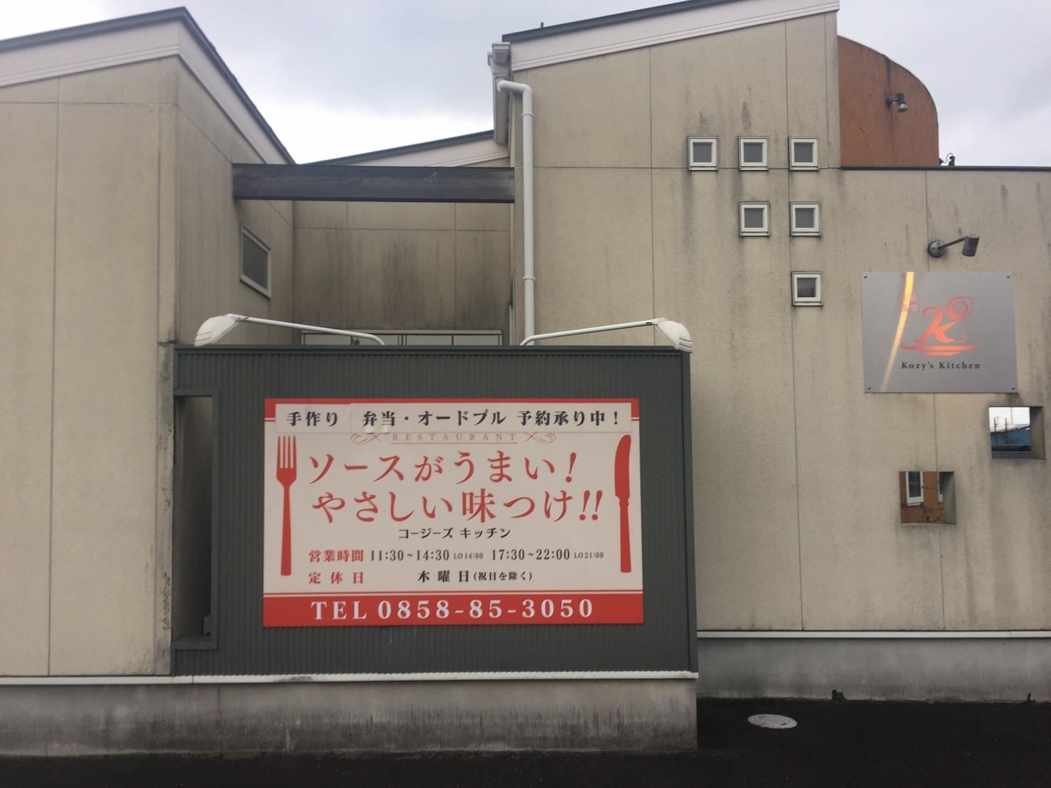 洋風食堂 kozy\'s kitchen ランチ_e0115904_16465268.jpg