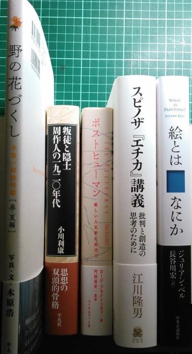 注目新刊:江川隆男『スピノザ『エチカ』講義』、ブライドッティ『ポストヒューマン』、ほか_a0018105_19220766.jpg
