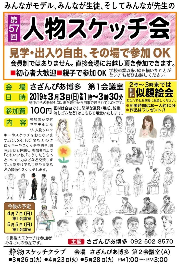 第57回人物スケッチ会のお知らせ_a0037907_07544375.jpg