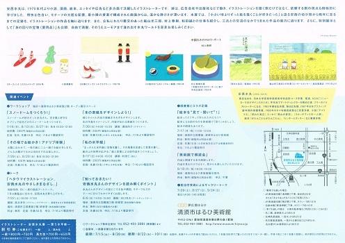 イラストレーター 安西水丸_f0364509_22331005.jpg