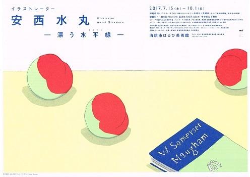 イラストレーター 安西水丸_f0364509_22332465.jpg