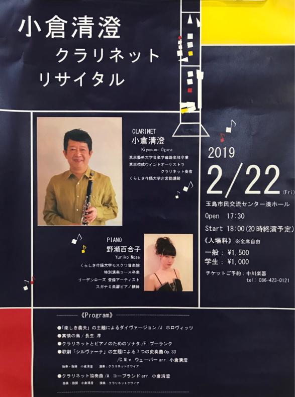クラリネット奏者 小倉清澄先生リサイタル♪_d0016622_09502039.jpg