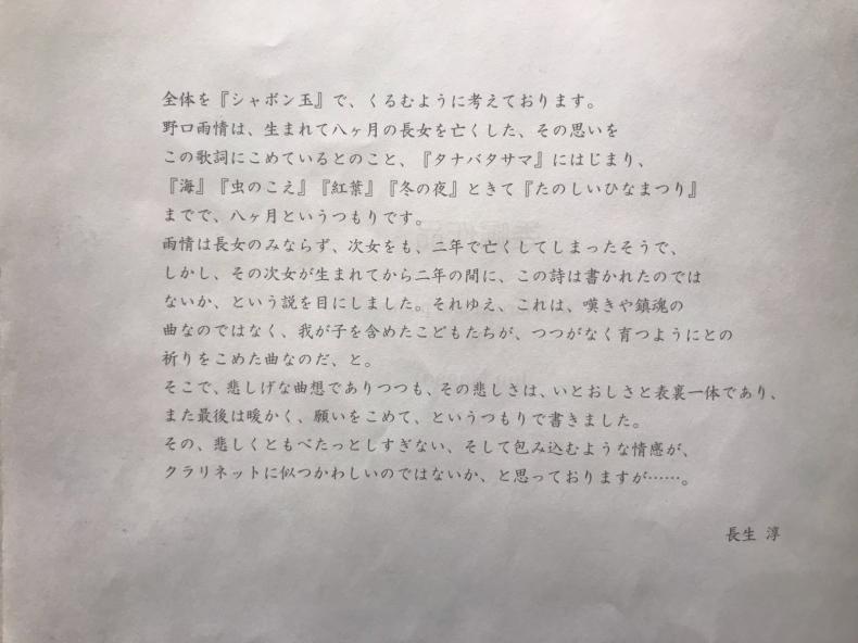 クラリネット奏者 小倉清澄先生リサイタル♪_d0016622_10075454.jpg