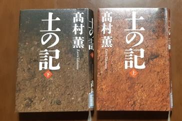 高村薫_f0129726_23560872.jpg