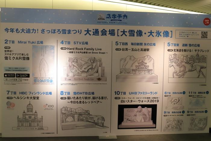 【さっぽろ雪まつり】北海道旅行 - 7 -_f0348831_20290432.jpg