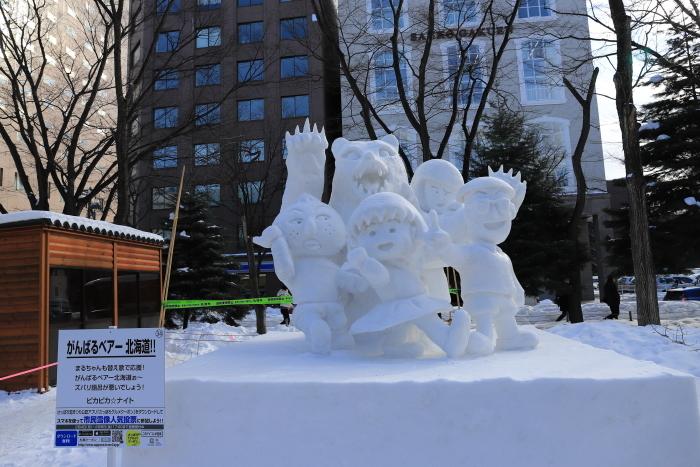 【さっぽろ雪まつり】北海道旅行 - 7 -_f0348831_20574311.jpg