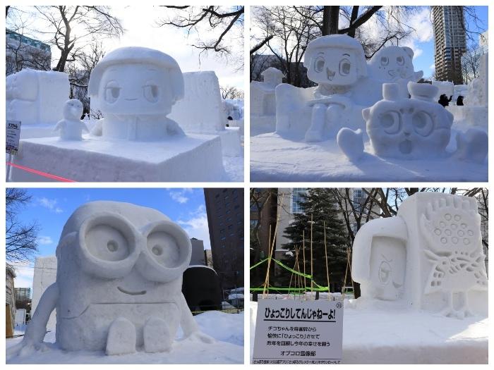 【さっぽろ雪まつり】北海道旅行 - 7 -_f0348831_21185460.jpg