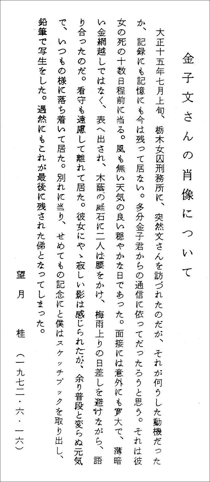 金子文子を読む_d0024438_09125245.jpg