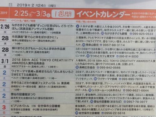 2/24 長崎新聞とっとって・イベントカレンダーに掲載してもらいました。_d0336460_23464737.jpg