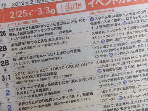 2/24 長崎新聞とっとって・イベントカレンダーに掲載してもらいました。_d0336460_23491519.jpg
