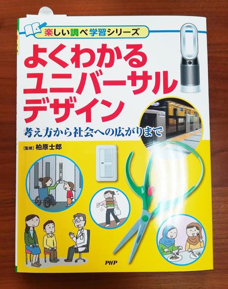 お仕事 書籍「よくわかるユニバーサルデザイン」_f0125068_15261884.jpg
