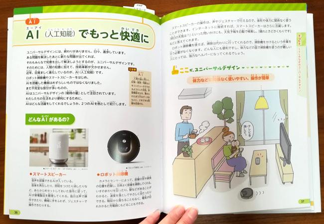 お仕事 書籍「よくわかるユニバーサルデザイン」_f0125068_15262209.jpg