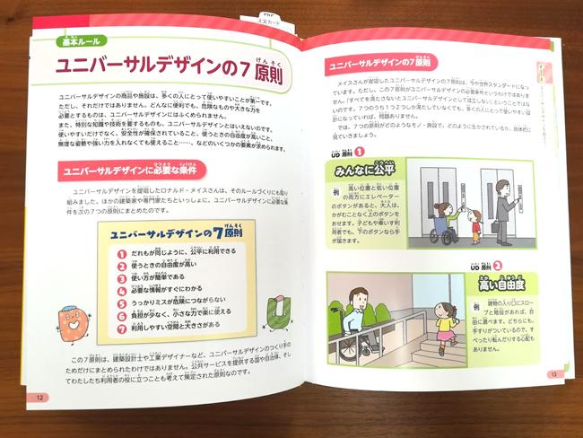 お仕事 書籍「よくわかるユニバーサルデザイン」_f0125068_15262235.jpg