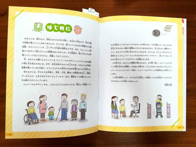 お仕事 書籍「よくわかるユニバーサルデザイン」_f0125068_15262264.jpg