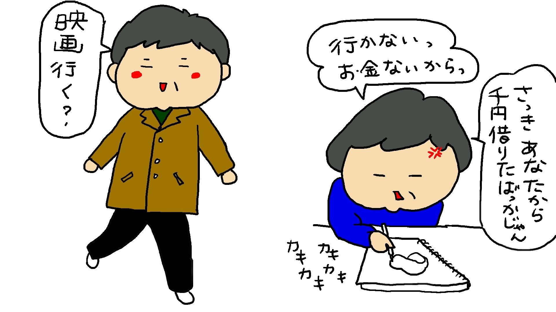 1円にもならないイラストを描いて節約生活しています_d0129083_21250456.jpg