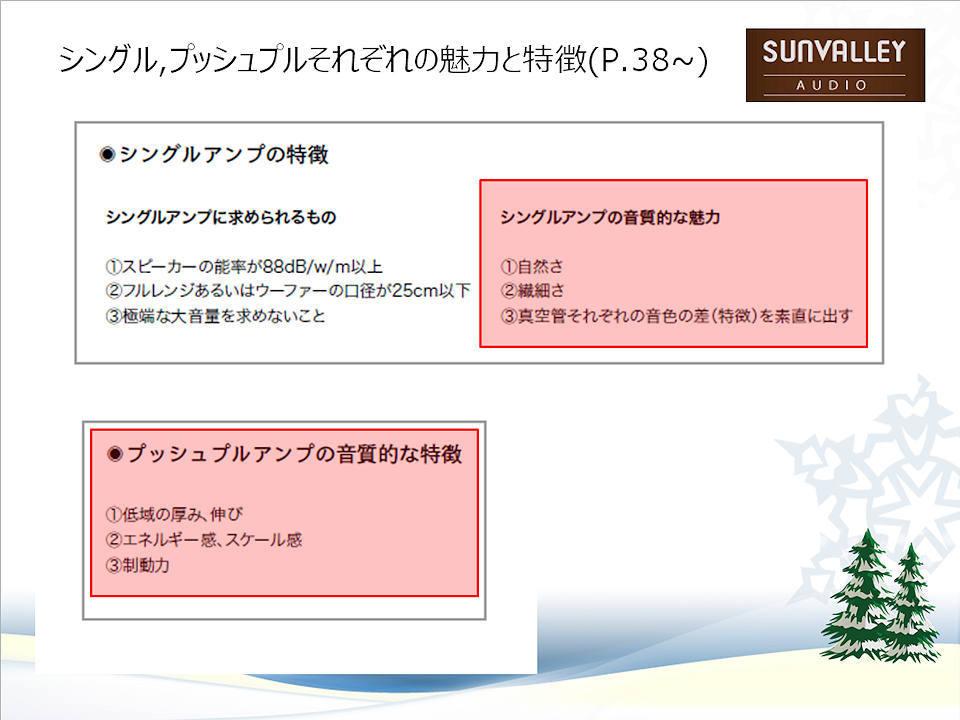 ヨドバシ試聴会 初日_b0350085_06570683.jpg