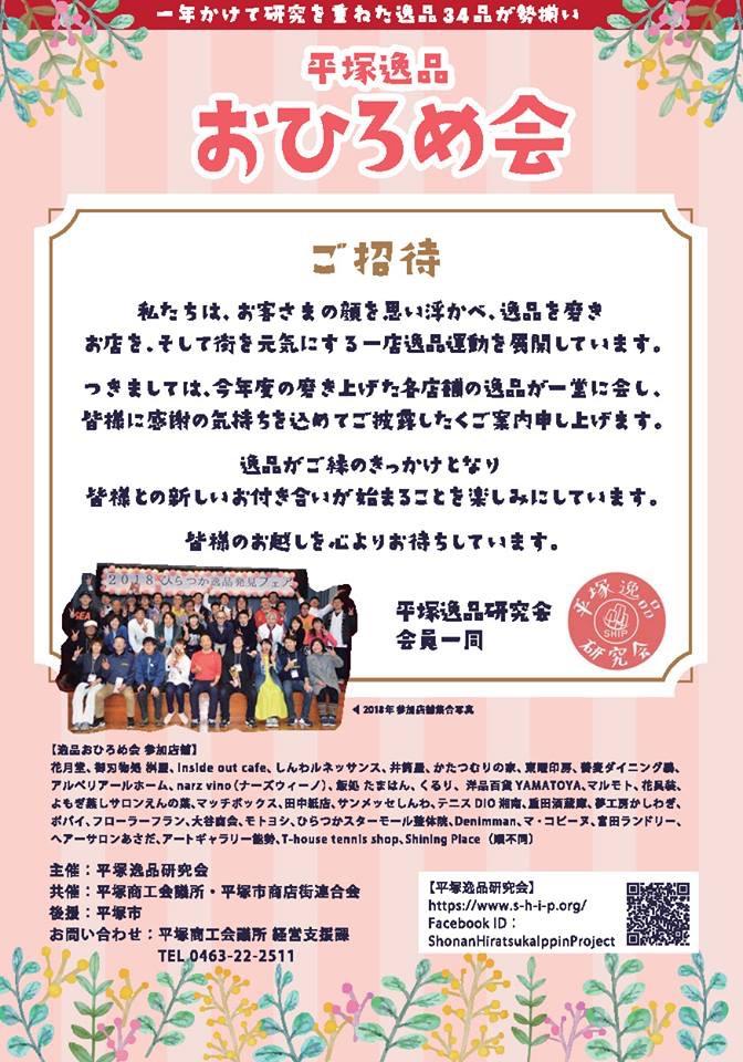 平塚逸品研究会 逸品おひろめ会開催 マ・コピーヌも参加します♪_b0080287_1183313.jpg