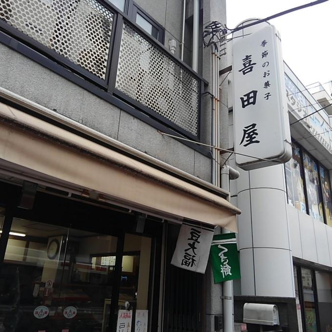 念願の喜田屋にレッツゴー!_b0210688_16121754.jpg