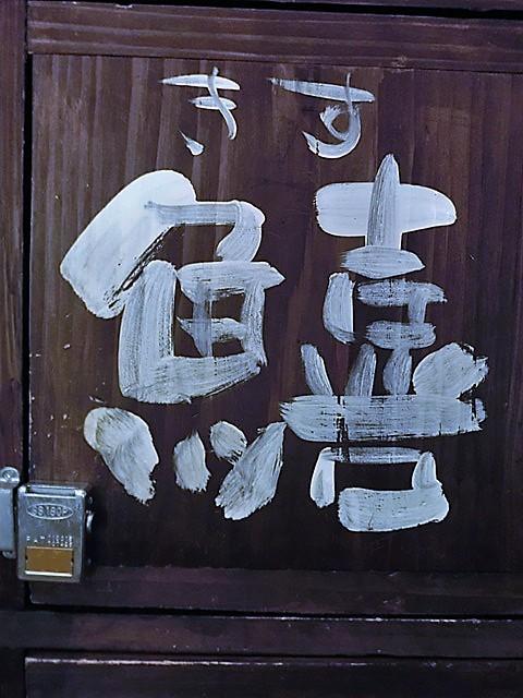 素晴らしい仲間に囲まれて、素晴らしい研究・仕事は良い仲間がいる・・・日本の食文化を守る、食品添加物殺菌料「亜塩素水」開発_d0181492_22230310.jpg