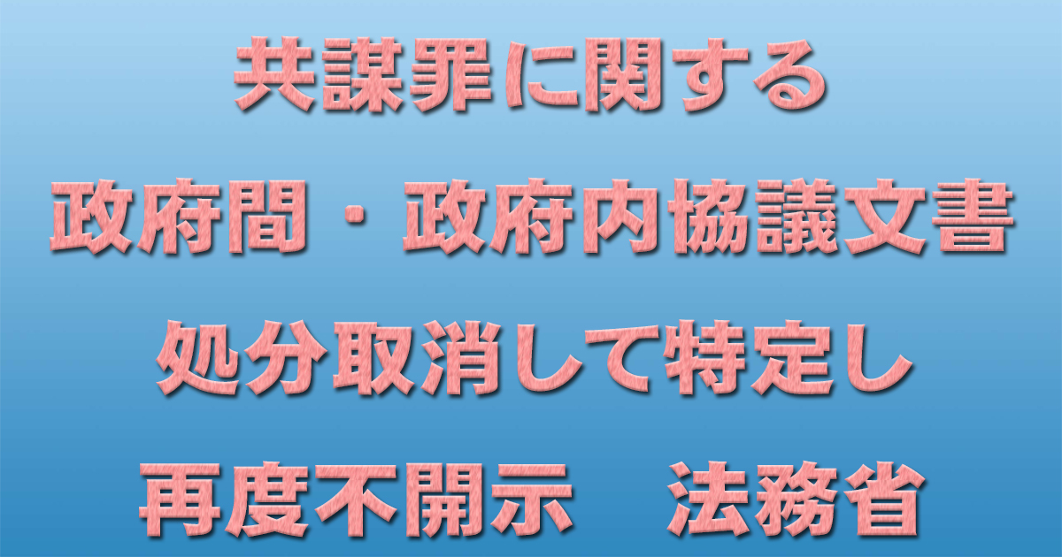 共謀罪に関する政府間・政府内協議文書 処分取消して特定し再度不開示 法務省_d0011701_17314780.jpg