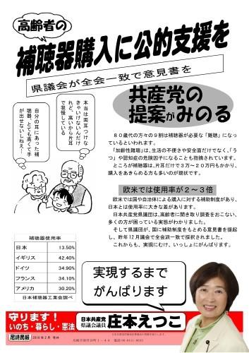 高齢者の補聴器に公的補助を_b0253602_09300970.jpg